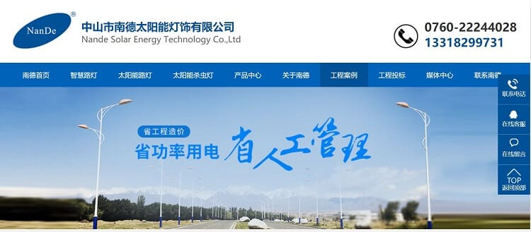 88. Nande Solar Energy Technology Co.,Ltd
