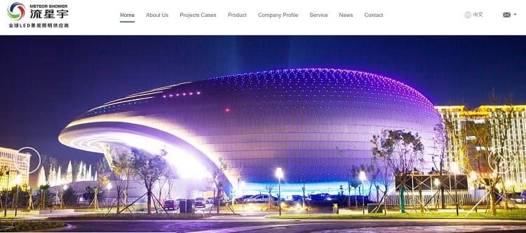 92. Guangdong Meteor Digital Lighting Co., Ltd